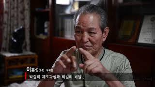[사람책] 기억 속 '막걸리 제조과정' -이홍섭-