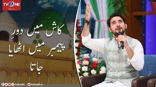 Kash Mai Dor e Payamber Main Uthaya Jata | Farhan Ali Waris | Naat | Jashne Eid e  Miladun Nabi
