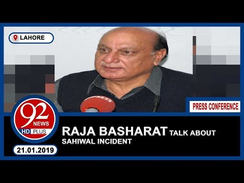 Punjab Law Minister Raja Basharat Media Talk  | 20 January 2019 | 92NewsHD