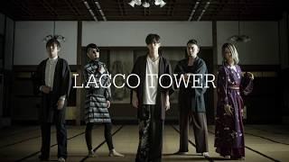 『I ROCKS 2019 stand by LACCO TOWER』開催決定!&第一弾出演アーティスト発表!