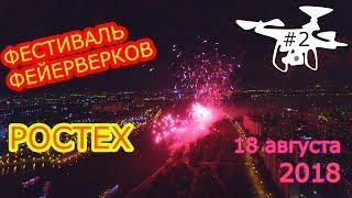 Фестиваль фейерверков в Москве 2018 с дрона (часть 2)