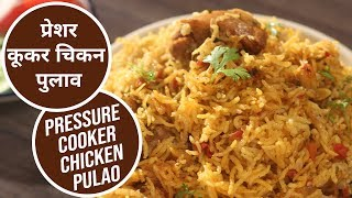 परशर ककर चकन पलव   Pressure Cooker Chicken Pulao  Sanjeev Kapoor Khazana