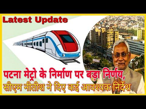 नीतीश कुमार का Patna Metro के निर्माण पर बड़ा निर्णय | Patna Metro Update