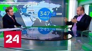 Экономика. Курс дня, 11 января 2018 года - Россия 24