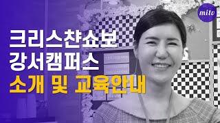 크리스챤쇼보 강서미용학원_강서뷰티아카데미 학원 소개 및…