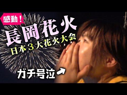 【日本三大花火大会】長岡花火を見に行った結果、ADが号泣!泣けるほどスゴかった!