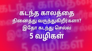 Let go of past and move on | Tamil Motivation | Hisham.M
