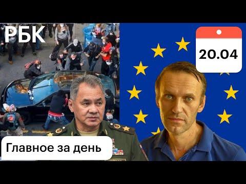 США: давить протесты. Навальный: исколотые вены. Небо над Черным морем закрыли. Чартеры в Египет