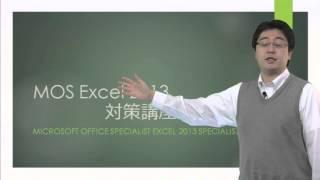 オープニング 滝口先生のMOS Excel2013講座