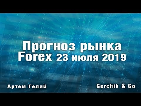 Прогноз форекс на 23.07.2019