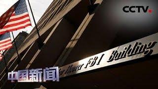[中国新闻] 美债收益率倒挂 投资者忧虑增加 | CCTV中文国际