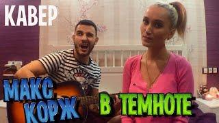 МАКС КОРЖ - В ТЕМНОТЕ [COVER]