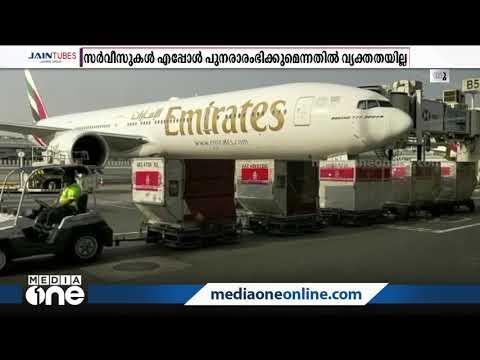 ഇന്ത്യയ്ക്കുള്ള യു.എ.ഇ യാത്രാവിലക്ക് നീണ്ടേക്കും | UAE | Travel Ban |