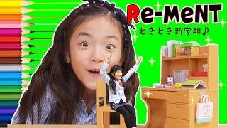 ミニKanミニAkiシリーズ♪ RE MENTどきどき新学期