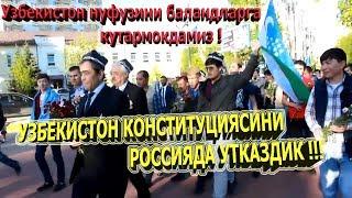 УЗБЕКИСТОН КОНСТИТУЦИЯСИНИ РОССИЯДА УТКАЗДИК !!! #Vatandosh #Baratov #ЭлдорЭркин