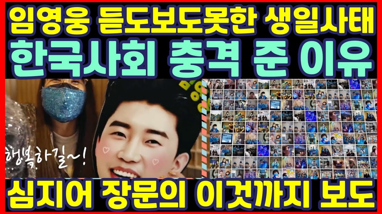 임영웅 듣도보도못한 생일사태, 한국사회 충격 준 이유, 심지어 장문의 이것까지 보도돼-하재근TV