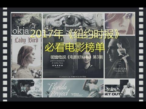 2017《紐約時報》評選必看电影榜單(《電影好好看》第3期)