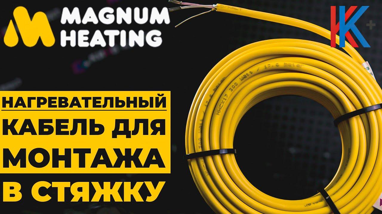 Нагревательный кабель Magnum, для монтажа в стяжку
