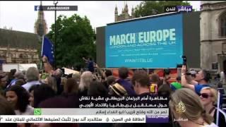 شاهد: مظاهرة في لندن ضد الخروج من الاتحاد الأوربي
