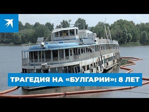 Трагедия на «Булгарии»: