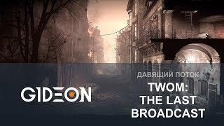 Стрим: This War of Mine - The Last Broadcast