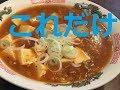 スーパーの麻婆豆腐を美味しくする方法 の動画、YouTube動画。