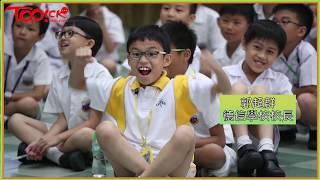 Publication Date: 2017-08-28 | Video Title: 德信學校