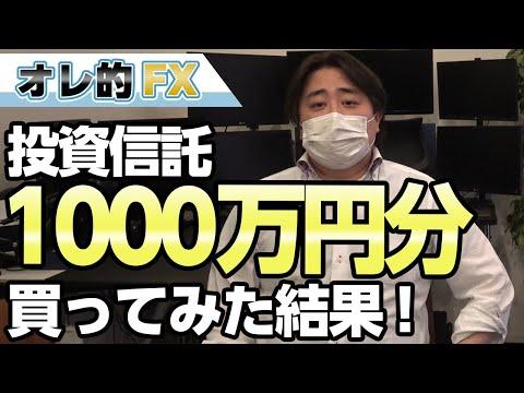 投資信託を1000万円分買ってみた結果!!!