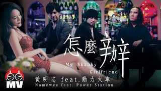 Cover images 黃明志Namewee ft. 動力火車Power Station【怎麼辦 My Skanky Girlfriend】@亞洲通牒Ultimatum To Asia
