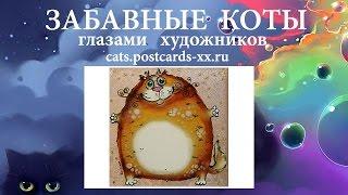 Забавные коты  -  художник Галина Елизарова :: Funny cats -  artist draws