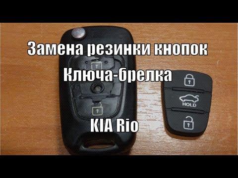 Замена резинки (накладки) кнопок на ключе-брелке KIA Rio 3