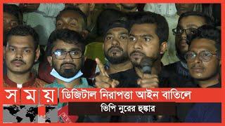 লেখক মুশতাক নিহতের ঘটনায় বিক্ষোভ সমাবেশে বক্তব্য দেন ভিপি নুর | Dhaka News | Nurul Haq Nur