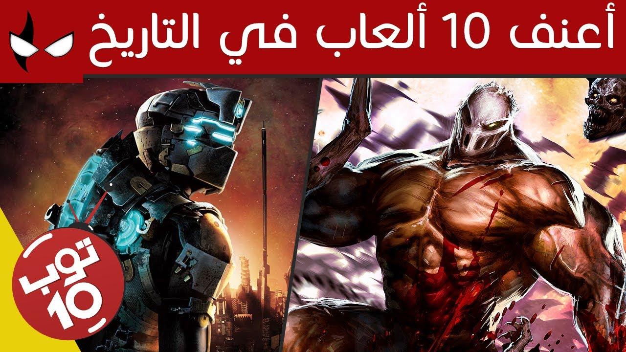 Download Top 10 أعنف ألعاب في التاريخ