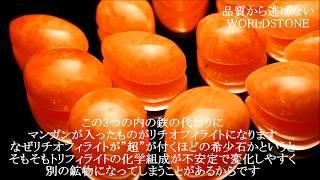 【鮮やかなオレンジ色が美しい超希少石 リチオフィライト 】ナイジェリア産 パワーストーンカボション[天然石 意味・効果 辞典]