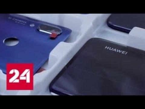 Huawei подала иск в суд США после внесения компании в черный список - Россия 24