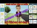 How to create animated video on mobile | create cartoon character on mobile