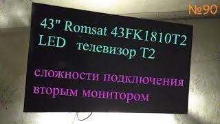 """43"""" Romsat 43FK1810T2 LED T2 - Обзор и тест Т2 ТВ - сложности подключения как второй монитор"""