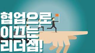 협업으로 이끄는 리더십! EP.2 - 허일무 박사