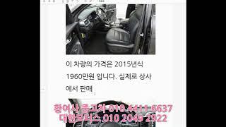 올뉴쏘렌토 직거래 위탁 판매 전문 대구중고차 엠월드