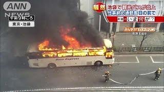 """瞬く間に炎に包まれた観光バス """"乗客なし""""が幸い(15/12/28)"""