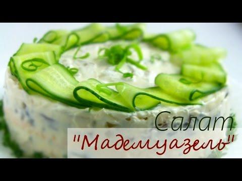 Салат с курицей и ананасами   МАДЕМУАЗЕЛЬ Простой рецепт