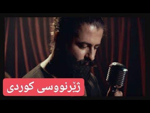 Koray Avci Sen Ba Zhernusi Kurdi Kurdish Subtitle Youtube