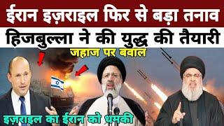 इजराइल और ईरान के बीच तनाव गहराता जा रहा   hizbullah weapons Israeli media   Myanmar NonstopNews