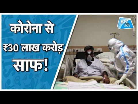 कोरोना से 30 लाख करोड़ रुपए साफ!   Biz Tak
