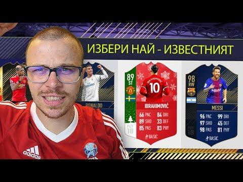 FIFA 18 НАЙ - ИЗВЕСТНИЯТ ДРАФТ ПРЕДИЗВИКАТЕЛСТВО