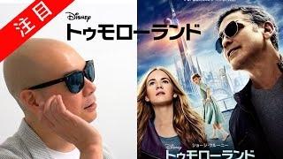宇多丸 トゥモローランド 映画の感想を語る シネマハスラー