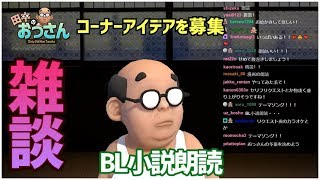【雑談】新しいコーナーを考えよう!