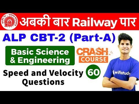 9:00 AM - RRB ALP CBT-2 2018 | Basic Science and Engg by Neeraj Sir | Speed and Velocity Questions