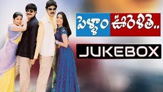 Pellam Oorelthe Telugu Movie Songs Jukebox || Srikanth,Venu, Sangeetha,Rakshitha