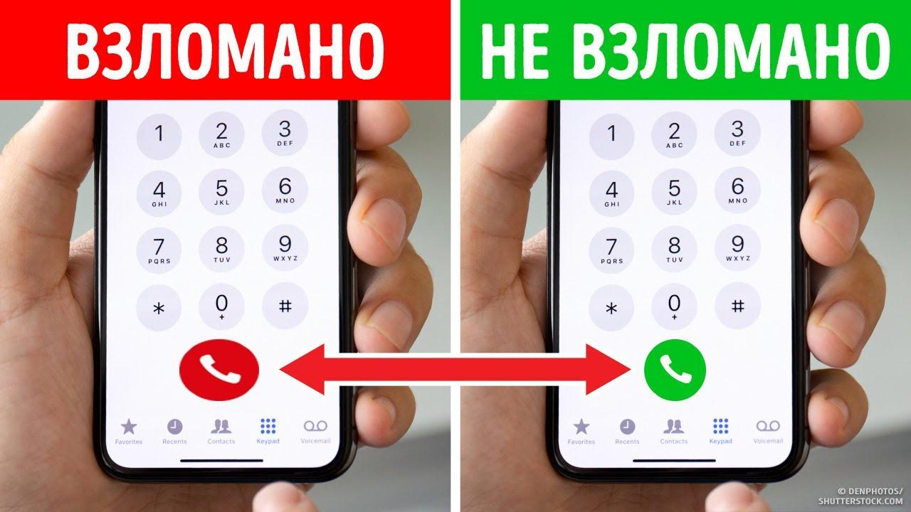 10 явных признаков того, что кто-то тайно контролирует ваш телефон